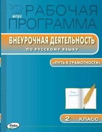 Русский язык 2 кл. Рабочая программа внеурочной деятельности